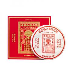 2019年福元昌 百年福元昌经典复刻版 礼盒装 生茶 100克