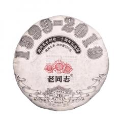 2019年老同志 创业二十周年忆念饼 生饼 357克/饼