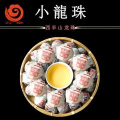2018年云章 龙珠系列 西半山龙珠 生茶 1颗