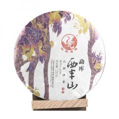 2019年下关 勐库西半山古树饼茶 生茶 200克/盒