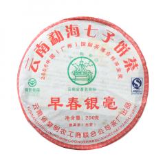 【买一送一】2009年八角亭 早春银毫 生茶 200克/饼