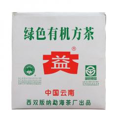 2004年大益 绿色有机方茶 熟茶 250克/砖