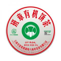 2019年八角亭 班章有机饼茶 生茶 357克/饼