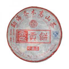 2010年兴海茶厂 金毫贡饼 珍藏品 熟茶 100克/饼