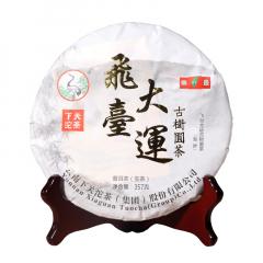 2018年下关 飞台大运古树圆茶 (泡饼) 生茶 357克/饼 单片