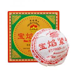 2011年下关 宝焰紧茶(蘑菇沱)生茶 250克/盒 1盒