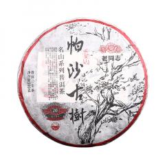 2019年老同志 名山系列 帕沙古树 生茶 500克/饼