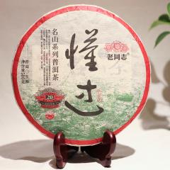 2019年老同志 名山系列 懂过 生茶 500克/饼