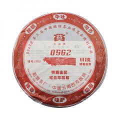 2006年大益 0562纪念珍藏版 熟茶 660克/饼