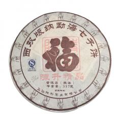 2015年陈升号 福茶 熟茶 357克/饼