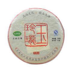 2015年冰中岛 玉玲珑 生茶 99克/饼