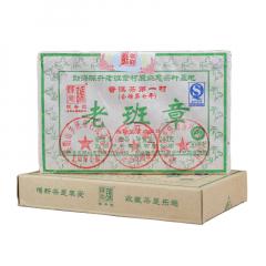 2014年陈升号 老班章砖 生茶 200克/砖