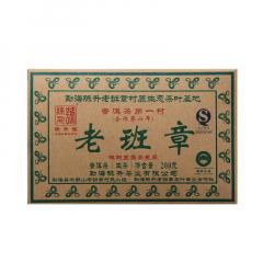 2013年陈升号 老班章砖 生茶 200克/砖