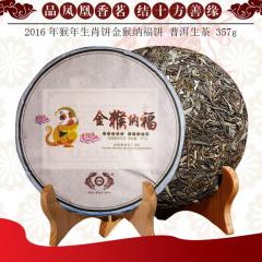 2016年古德凤凰(南涧茶厂) 金猴纳福 古树纯料 生茶 357克/饼