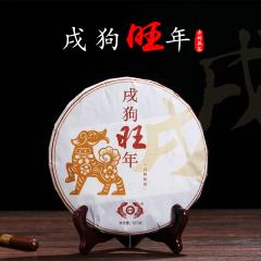 2018年古德凤凰(南涧茶厂) 戌狗旺年 狗年生肖饼 熟茶 357克/饼