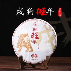 2018年古德凤凰(南涧茶厂) 戌狗旺年 狗年生肖饼 生茶 357克/饼