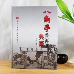 茶书《八角亭普洱茶典籍》陈胜军主编 包邮
