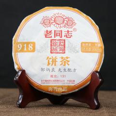 2013年老同志 131批918 生茶 200克/饼