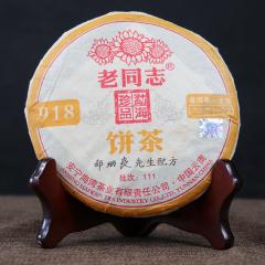 2011年老同志 111批918 生茶 200克/饼