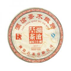 2017年澜沧古茶 澜沧乔木铁饼 熟茶 400克/饼