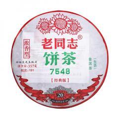 2019年老同志 经典版7548 191批 生茶 357克/饼