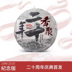 2019年老同志 香聚二十年 熟茶 357克/饼
