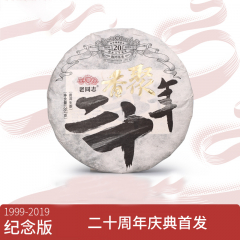 2019年老同志 香聚二十年 生茶 357克/饼