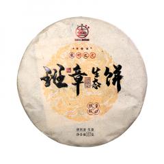 2019年八角亭 班章生态饼 五星班章 生茶 357克/饼