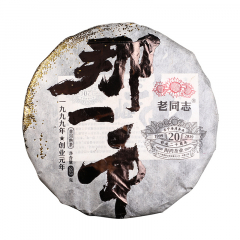 2019年老同志 那一年 熟茶 357克/饼