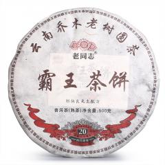 2019年老同志 霸王茶饼 熟茶 500克/饼