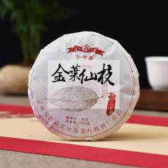 2019年冰中岛 金叶仙枝 冰岛老寨 生茶 200克/饼