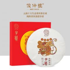2020年俊仲号 子鼠贺岁 鼠年生肖纪念饼 熟茶 400克/饼