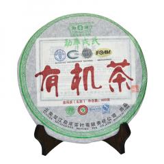 2008年勐库戎氏 有机茶 生茶 400克/饼