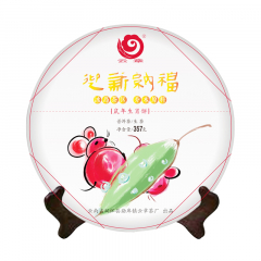 2020年云章 迎新纳福 鼠年生肖纪念茶  生茶 357克/饼