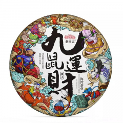 2020年老同志 九鼠运财 鼠年生肖纪念茶 生茶 400克/饼