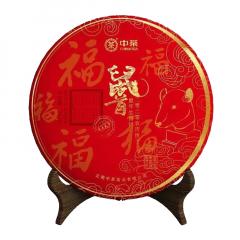 2020年中茶 鼠首 鼠年生肖纪念饼 生茶 357克/饼