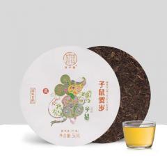2020年俊仲号 子鼠贺岁 鼠年生肖纪念饼 生茶 50克/饼