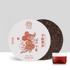 2020年俊仲号 子鼠贺岁 鼠年生肖纪念饼 熟茶 50克/饼