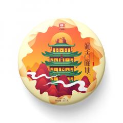 2020年大益 洞天福地 2001批 鼠年生肖纪念茶 生茶 357克/饼