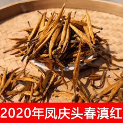 [春茶现货]2020年凤庆滇红 大金针(滇红金芽春茶) 滇红茶 散茶 250克