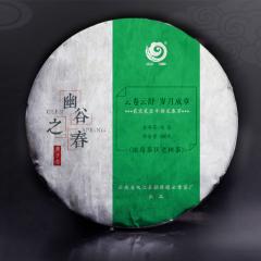 2020年云章 幽谷之春(冰岛五寨) 头波早春茶 生茶 100克/饼 单片