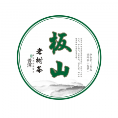[春茶现货]2020年 板山老树茶春茶 生茶 357克/饼 整提