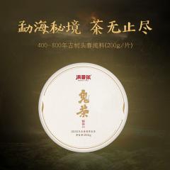 2020年洪普号 探秘系列·鬼茶 生茶 200克/饼 单片