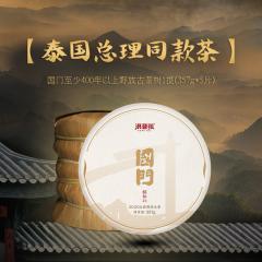 2020年洪普号 探秘系列·国门 生茶 357克/饼 单片