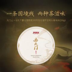 2020年洪普号 探秘系列·南天门 生茶 200克/饼 单片