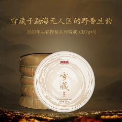 2020年洪普号 探秘系列·雪藏 生茶 357克/饼 单片