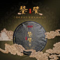 2020年洪普号 顽味系列 饕餮 生茶 200克/饼 单片