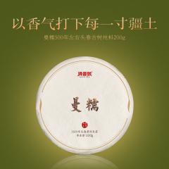 2020年洪普号 珍藏系列·曼糯 生茶 200克/饼 单片