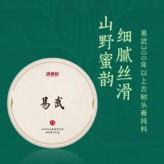 2020年洪普号 珍藏系列·易武 生茶 357克/饼 单片