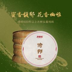 2020年洪普号 执着纯料·倚邦 生茶 200克/饼 单片